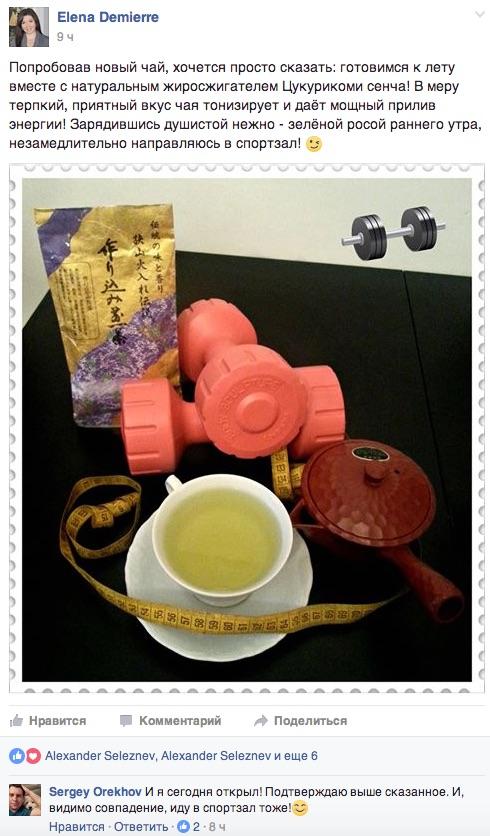 Цукурикоми сенча чай для похудения