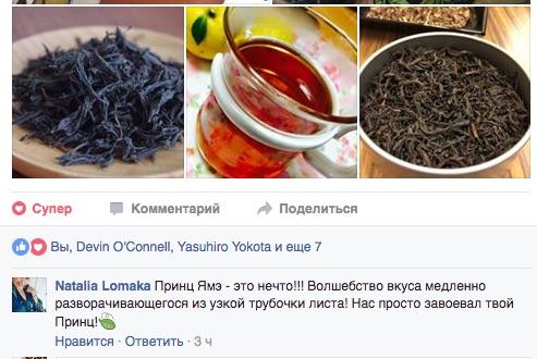 чёрный чай принц Ямэ