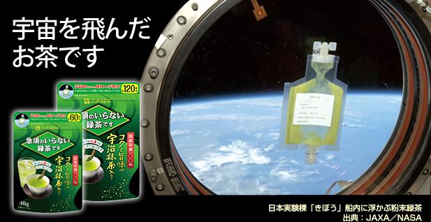 космический чай