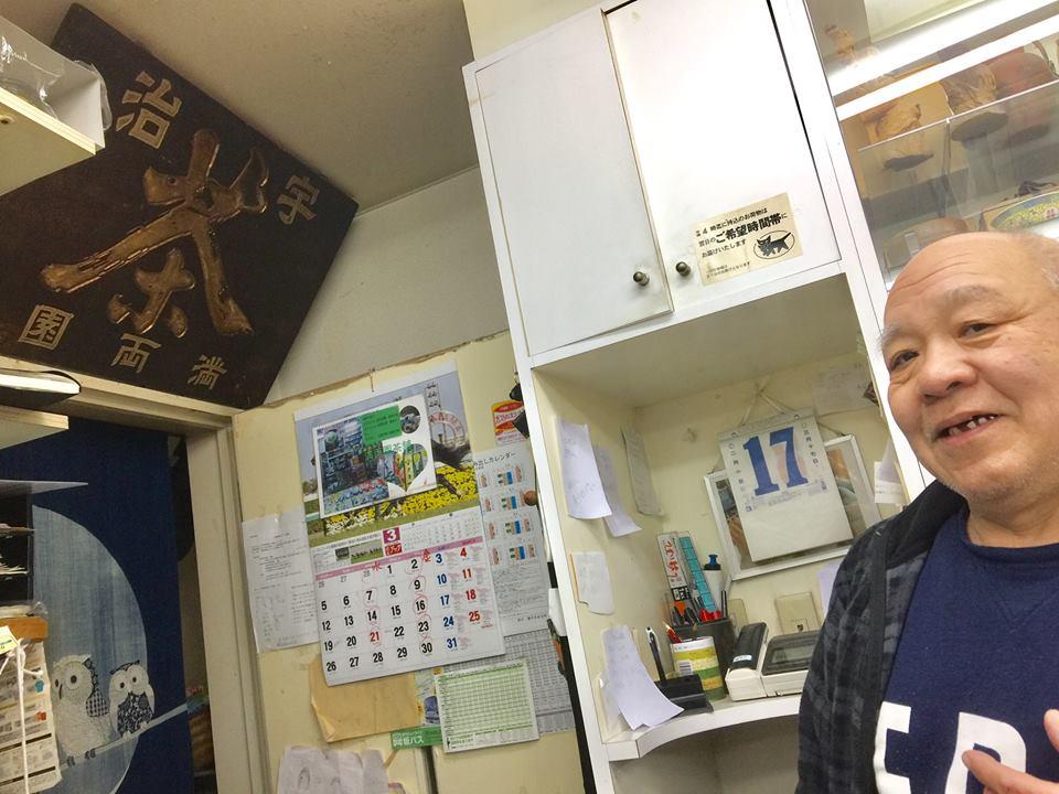 чайная лавка в Кобэ Япония