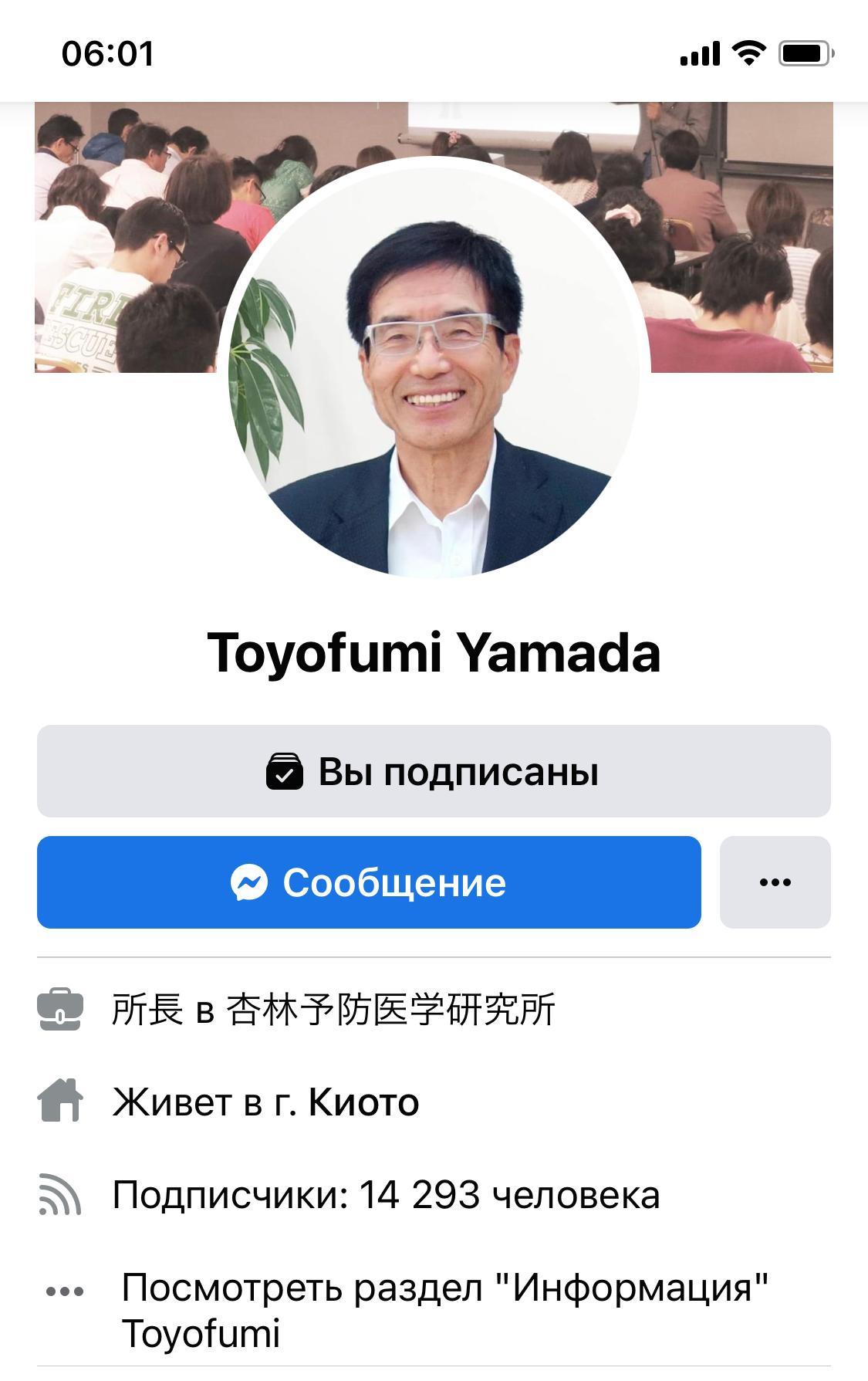 Ямада Тоёфуми вакцина